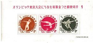 【小型切手シート】【第1次】オリンピック東京大会にちなむ寄付金つき郵便切手1964 昭和37年(1962)