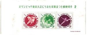 【小型シート】【第2次】オリンピック東京大会にちなむ寄付金つき郵便切手1964 昭和37年(1962)