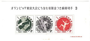 【小型切手シート】【第3次】オリンピック東京大会にちなむ寄付金つき郵便切手1964 昭和37年(1962)