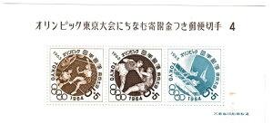 【小型シート】【第4次】オリンピック東京大会にちなむ寄付金つき郵便切手1964 昭和37年(1962)