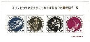 【小型シート】【第5次】オリンピック東京大会にちなむ寄付金つき郵便切手1964 昭和37年(1962)