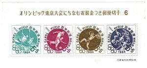 【小型切手シート】【第6次】オリンピック東京大会にちなむ寄付金つき郵便切手1964 昭和37年(1962)