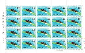 【切手シート】自然保護シリーズ ゲンジボタル 20面シート 昭和52年(1977)