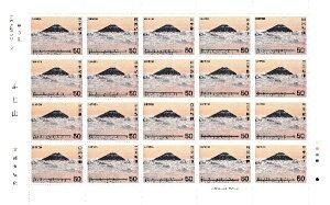 【切手シート】日本の歌シリーズ 第3集 ふじ山 20面シート 昭和55年(1980)