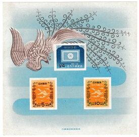 【小型切手シート】立太子札記念 昭和27年(1952)