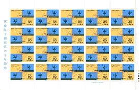 【切手シート】昭和天皇陛下御在位60年記念 宮殿の棟飾りと菊花紋章 20面シート 昭和61年(1986)