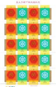 【切手シート】皇太子殿下御成婚記念 巣空に鴛鴦・巣にくちなし 20面シート 平成5年(1993)