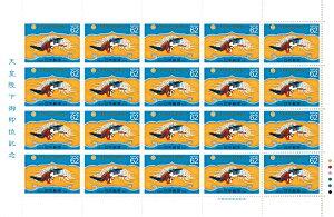 【切手シート】天皇陛下御即位記念 高御座の浜床の鳳凰 20面シート 平成2年(1990)
