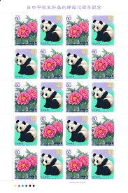 【切手シート】日中平和友好条約締結10年 牡丹・パンダ 20面シート 昭和63年(1988)