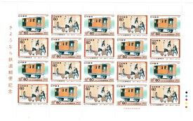 【切手シート】さようなら鉄道郵便記念 60円20面シート 昭和62年(1987)