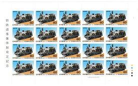 【切手シート】新鉄道事業体制発足記念 60円20面シート 昭和62年(1987)