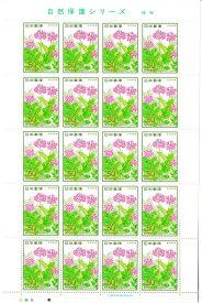 【切手シート】自然保護シリーズ 植物 サクラソウ 50円20面シート 昭和53年(1978)