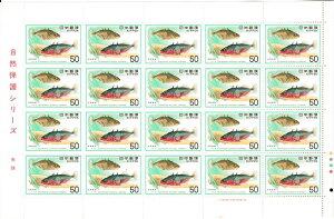 【切手シート】自然保護シリーズ 魚類 イトヨ 50円20面シート 昭和51年(1976)