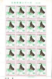 【切手シート】自然保護シリーズ 昆虫類 ミカドアゲハ 50円20面シート 昭和52年(1977)