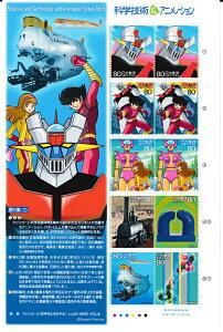 【科学技術&アニメーション】第5集:力 マジンガーZ(兜甲児と弓さやか)しんかい6500・うらしま 切手シート 平成16年(2004)