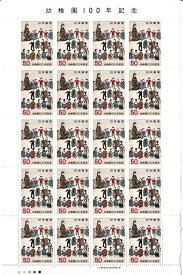 【切手シート】幼稚園100年記念 創設時の遊戯 20面シート 昭和51年(1976)