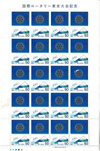 【切手シート】第69回国際ロータリー国際東京大会記念 マークと富士山 20面シート 昭和53年(1978)