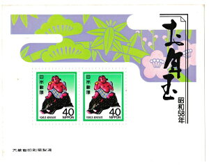 【年賀切手】お年玉郵便切手 ししのり金太郎 昭和58年(1983)