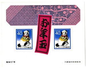 【年賀切手】お年玉郵便切手 犬 昭和57年(1982)