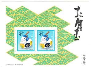 【年賀切手】お年玉小型シート 「のごみ人形」十二支土鈴の羊鈴 平成3年(1991)