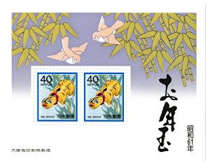 【年賀切手】お年玉郵便切手 神農の虎 昭和61年(1986)
