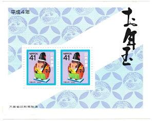 【年賀切手】お年玉郵便切手 金沢の張子「猿の三番叟」平成4年(1992)
