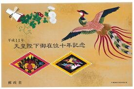 【小型切手シート】天皇陛下御在位10年記念 桐竹文様・鳳凰文様 平成11年(1999)