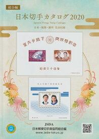 日本切手カタログ2020 日本郵便切手商協同組合編 令和2年(2020年)