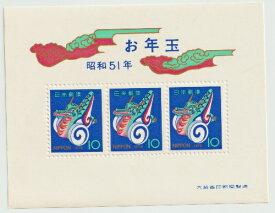 【年賀切手】お年玉郵便切手 たつぐるま 昭和51年(1976)