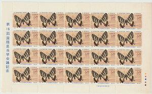 【切手シート】第16回国際昆虫学会議記念 ギフチョウ 20面シート 50円 昭和55年(1980)