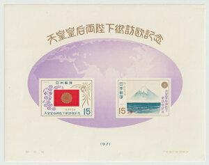 【切手シート】天皇皇后両陛下御訪欧記念 15円小型シート 昭和46年(1971)