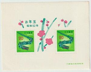 【年賀切手】お年玉郵便切手 竹へび 昭和52年(1977)