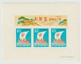 【年賀切手】お年玉郵便切手 宝船 昭和47年(1972)