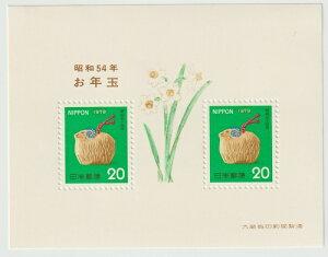 【年賀切手】お年玉郵便切手 ひつじ鈴 昭和54年(1979)