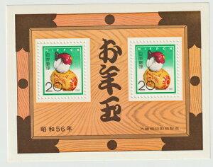 【年賀切手】お年玉郵便切手 にわとり 昭和56年(1981)
