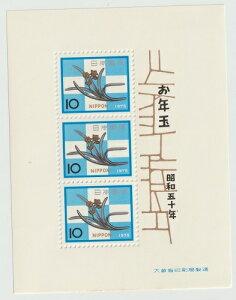 【年賀切手】お年玉郵便切手 桂離宮の「水仙の釘隠し」昭和50年(1975)