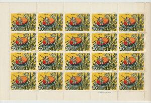 【切手シート】昔ばなしシリーズ一寸法師 ★おわんの舟★20円20面シート 昭和49年(1974)