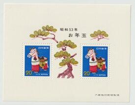 【年賀切手】お年玉郵便切手 飾り馬 昭和53年(1977)