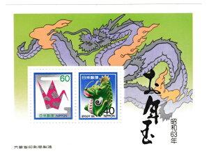 【年賀切手】お年玉郵便切手 倉敷はりこ 昭和63年(1988)