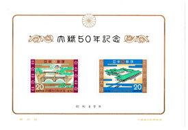 【切手シート】昭和大婚50年 20円小型シート 昭和49年(1974)