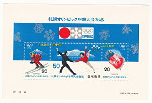 【小型切手シート】札幌オリンピック冬季大会記念1972 昭和47年(1972年)