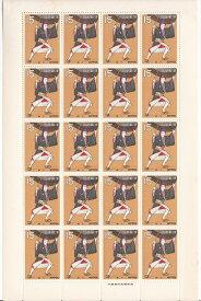【切手シート】古典芸能シリーズ 歌舞伎 助六 15円20面シート 昭和45年(1970)