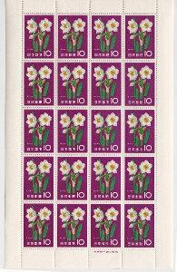 【切手シート】花シリーズ すいせん 10円20面シート 昭和36年(1961)