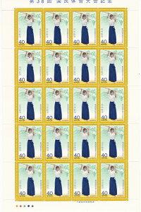 【切手シート】第38回国民体育大会記念1983 なぎなたに妙義山 40円20面シート 昭和58年(1983)