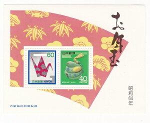 【年賀切手】お年玉郵便切手 土鈴の蛇 昭和64年(1989)