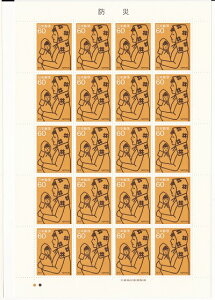 【切手シート】防災 きずな 60円20面シート 昭和59年(1984)