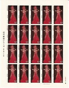 【切手シート】近代美術シリーズ 第2集 炎舞(速水御舟)50円20面シート 昭和54年(1979)