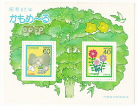 【切手シート】ふみの日 かもめーる 花と手紙・ぞうと手紙 小型シート 昭和62年(1987)