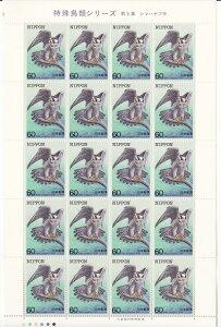 【切手シート】特殊鳥類シリーズ 第5集 シマハヤブサ 60円20枚 昭和59年(1984)
