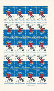 【切手シート】札幌オリンピック冬季大会記念 スキー 20円20面シート 昭和47年(1972)